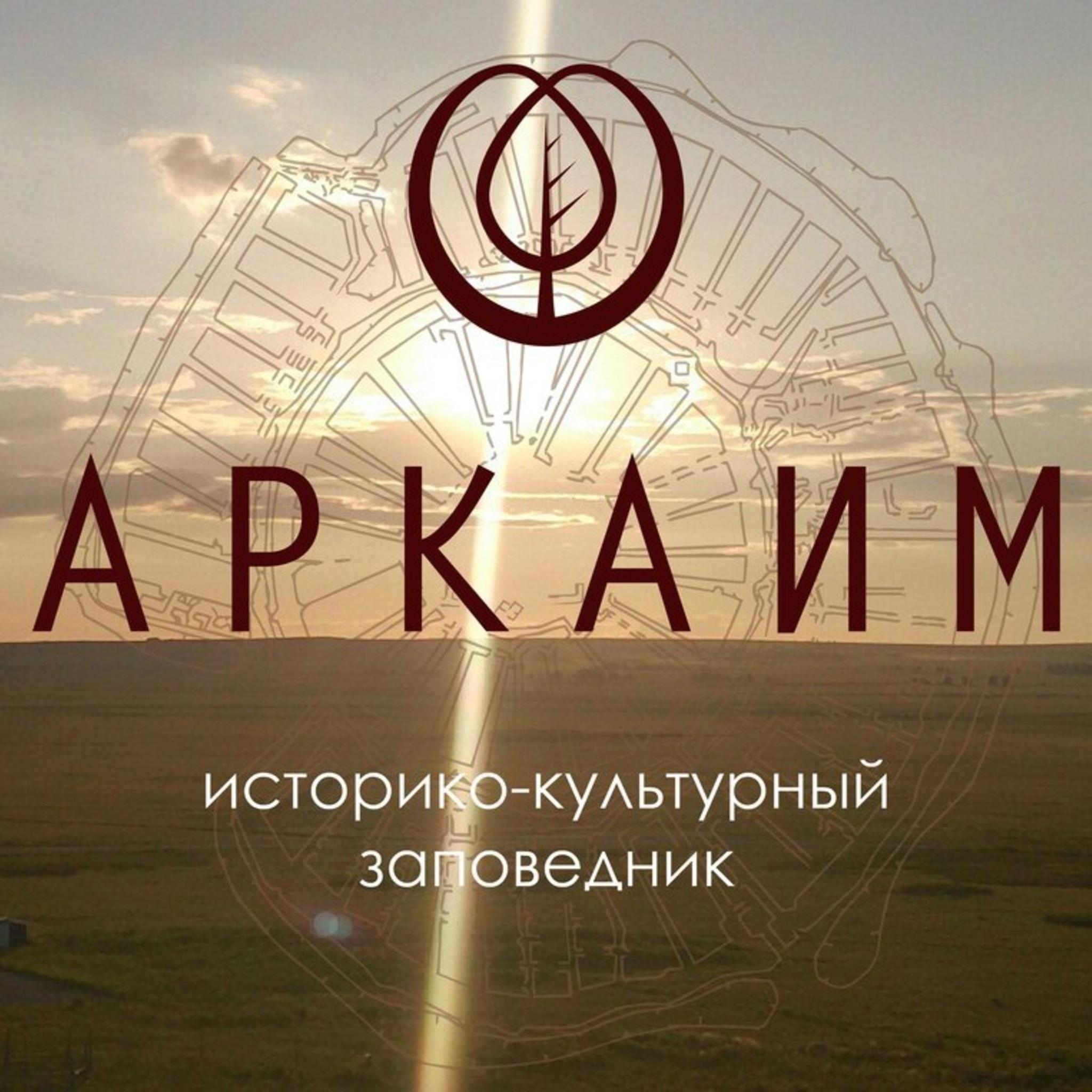 Chelyabinsk state historical and cultural reserve ARKAIM
