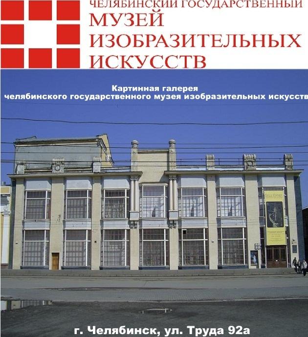 Art gallery of Chelyabinsk state museum of fine arts