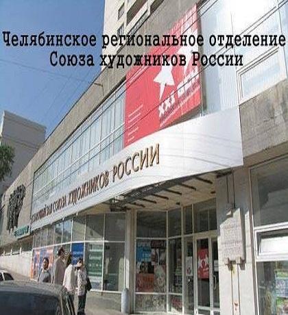 Chelyabinsk regional branch of the Union of Russian Artists