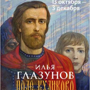 Выставка Ильи Глазунова «Поле Куликово»