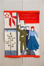 Выставка «Первая пятилетка от мастеров лоскутного шитья Челябинской области»